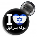 Button - I LOVE ISRAEL / arabisch -