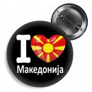 Button - I LOVE MAZEDONIEN / mazedonisch -